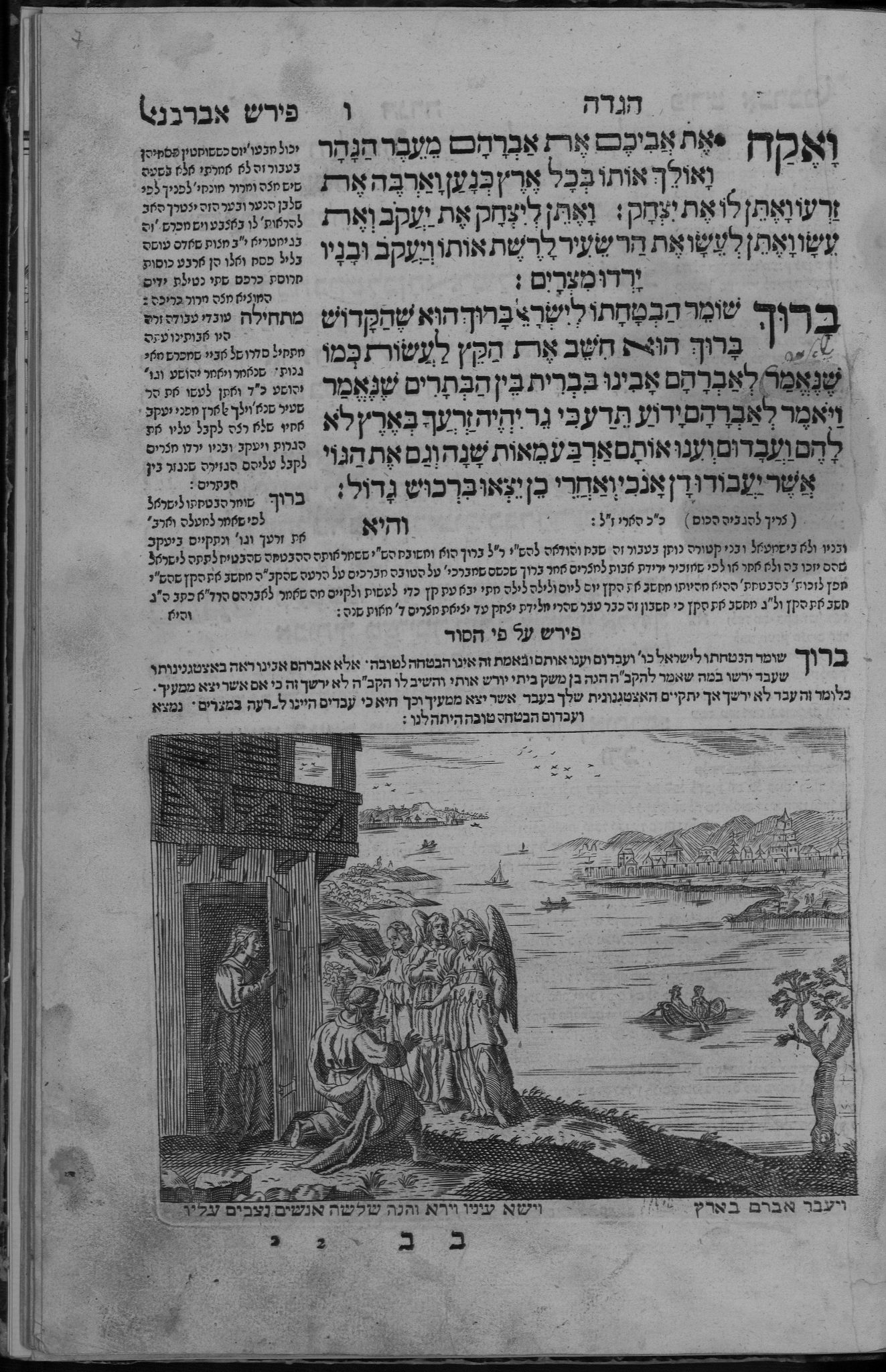 Пасхална Агада. Амстердам, 1695. Национална библиотека на Израел