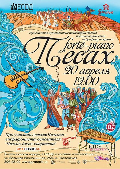 Покана за празнуване на Пасха в Йесод ЕОЦ, Санкт Петербург, Русия. Национална библиотека на Израел, Европейска еврейска колекция Ефемера